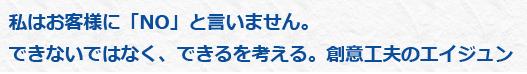 埼玉県越谷でリフォームするならエイジュン。クロス、壁紙 、フローリングの張替え