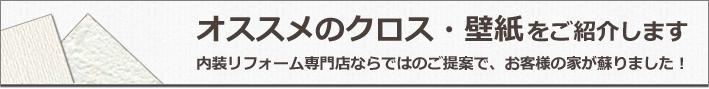埼玉県越谷でリフォームするなら内装リフォーム専門店エイジュン