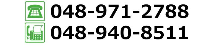 電話番号0489712788,FAX0489408511