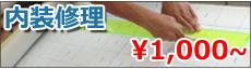 埼玉県越谷 内装リフォーム専門店エイジュン クロス、フローリング張替え