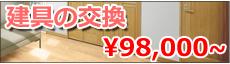 埼玉県越谷 内装リフォーム専門店エイジュン。 建具の交換も行っています
