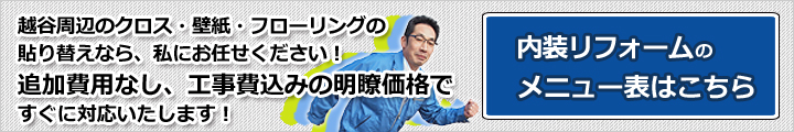 追加費用なし、工事費込みの明瞭価格ですぐに対応いたします!埼玉県越谷 内装リフォーム専門店エイジュン。クロス、壁紙 キャンペーン