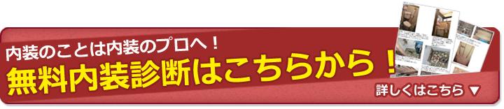 埼玉県越谷 内装リフォーム専門店エイジュン。無料内装診断はこちらから
