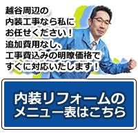 日高市 メニュー表