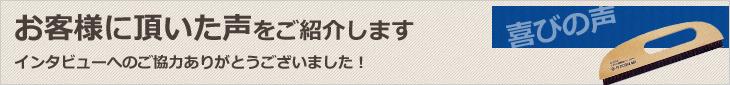 埼玉県越谷のエイジュン。お客様に頂いた声をご紹介します。インタビューへのご協力ありがとうございます。内装リフォーム専門店エイジュン